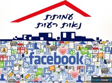 פורום העמותה בפייסבוק